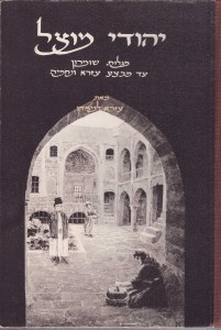 jews-of-mosul-cover
