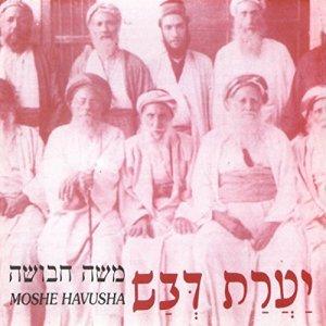 Moshe Habusha Yaarat Davash